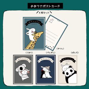 めあうさポストカードセット/どうぶつ