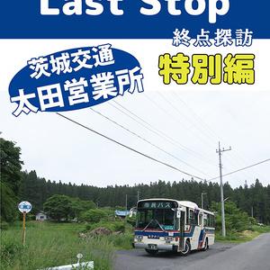 LastStop特別編・茨交太田