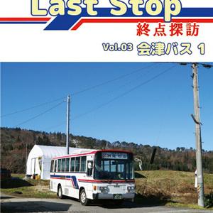 Last Stop Vol.03 会津バス1