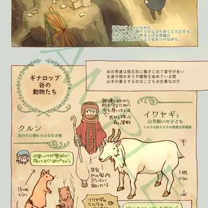 クロと竜の動物ノート