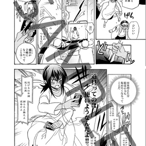 月下幻想曲 第15環 -管理番号013-