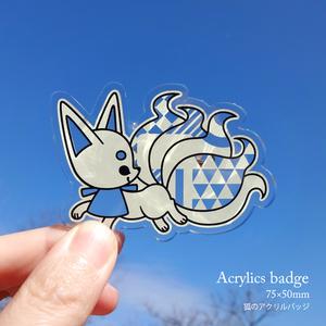 狐のアクリルバッジ