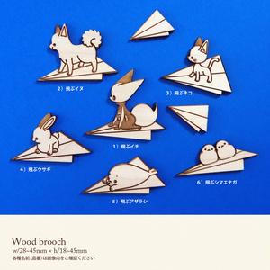 紙飛行機のブローチ