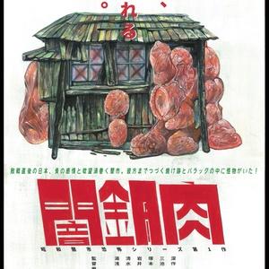 「闇鍋肉」ポストカード