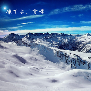 クトゥルフ神話TRPGシナリオ「凍てよ、霊峰」