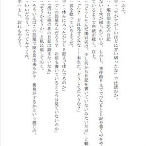 【刀剣CoC】虚像の国 リプレイ小説【ロスト卓】