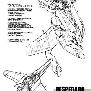 シューティングゲーム擬人化ヒストリカ Vol.2