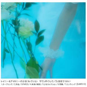 レイニー&アイロニーの少女コレクション サウンドトラック