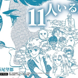 ドラマCD『11人いる!』