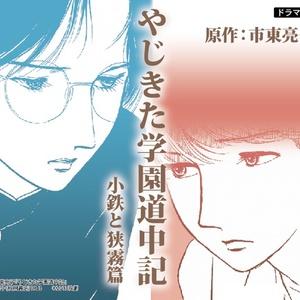 ドラマCD『やじきた学園道中記 小鉄と狭霧篇』