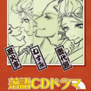 落語CDドラマ ~三つの愛~