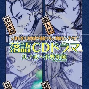 落語CDドラマ 其の貳 ~浜野矩随(はまののりゆき)
