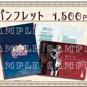 『ミュージカル イケメン王宮◆真夜中のシンデレラ』公演パンフレット