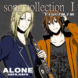 ALONE song collectionⅠ/True・風手紙