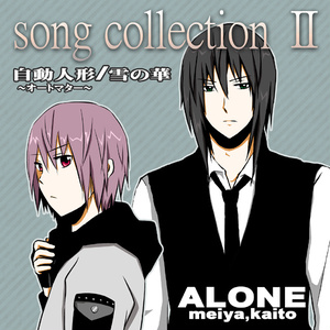 ALONE song collectionⅡ/自動人形~オートマター~・雪の華