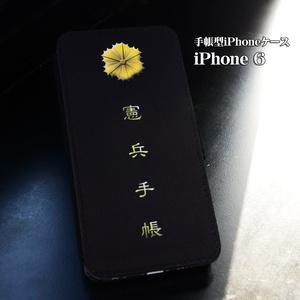 手帳型iPhoneケース「憲兵手帳」