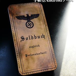 手帳型Android「旧ドイツ軍兵隊手帳」