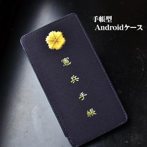 手帳型Android「憲兵手帳風」