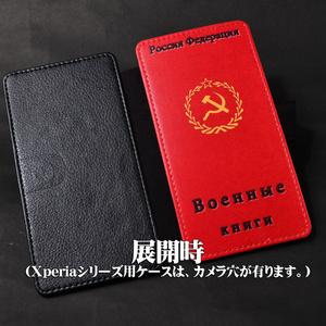 手帳型Androidケース「旧ソ連」