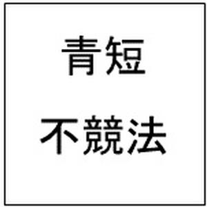 【青短】不正競争防止法2018
