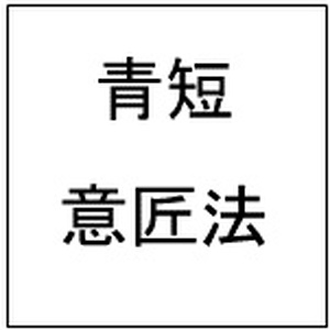 【青短】意匠法2018