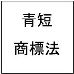 【青短】商標法2018