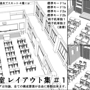 3D教室レイアウト集1_標準セット
