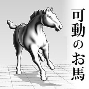 可動のお馬