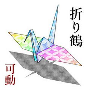 折り鶴 3D(可動)