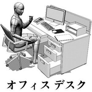 オフィスデスク(クリスタ3D形式)