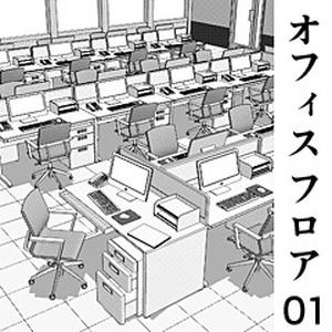 オフィス フロア 01(クリスタ3D形式)