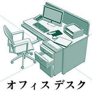 オフィスデスク(コミスタ)