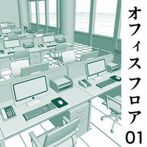 オフィス フロア 01 (コミスタ)