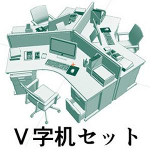 V字デスク セット