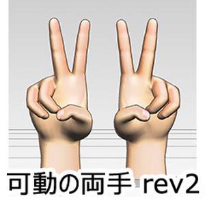 可動の両手 rev.2