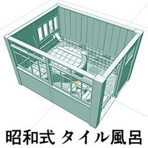 昭和初期風タイル風呂