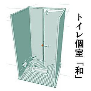 和式トイレ個室
