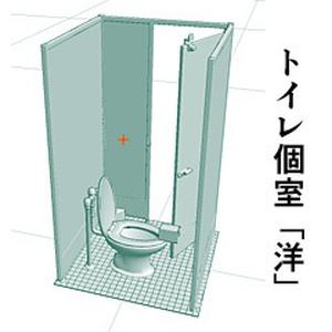 洋式トイレ個室