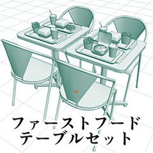ファーストフード テーブルセット