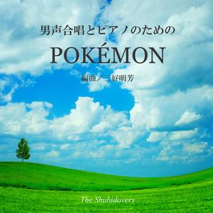【ダウンロード版】男声合唱とピアノのためのPOKÉMON