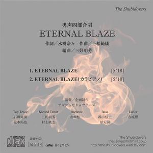 【楽譜】男声四部合唱「ETERNAL BLAZE」