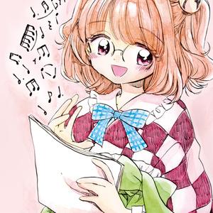 小鈴ちゃんのおんがくノート