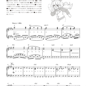大人のための アイカツ!ピアノアルバム Vol. 1 (楽譜)