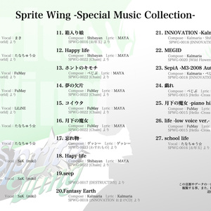 Sprite Wing -Special Music Collection-