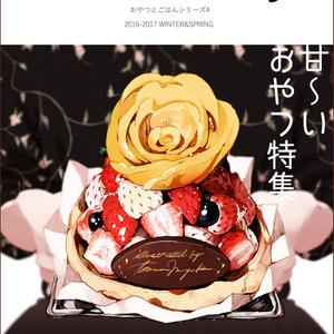 新刊『スイーツオンリー』イラスト本