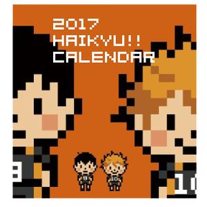 2017ハイキュー卓上カレンダー