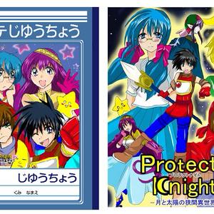 【セット】Protect Knight  RV / 自由帳&下敷き