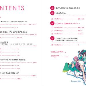 萌えるCG読本