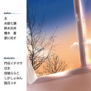 【合同誌】ALTER~UNDER~