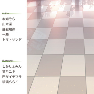 【合同誌】ALTER~OVER~